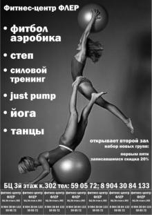 Флер - фитнес-центр