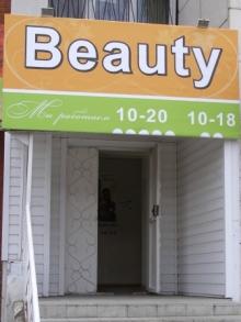 Beauty - салон-парикмахерская